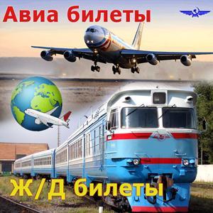 Авиа- и ж/д билеты Губкинского