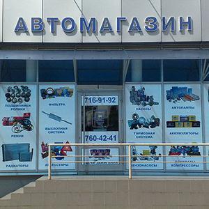 Автомагазины Губкинского