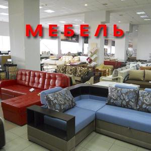 Магазины мебели Губкинского