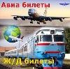 Авиа- и ж/д билеты в Губкинском