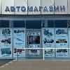 Автомагазины в Губкинском