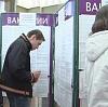 Центры занятости в Губкинском