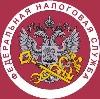 Налоговые инспекции, службы в Губкинском