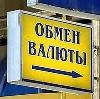 Обмен валют в Губкинском