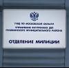 Отделения полиции в Губкинском