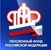 Пенсионные фонды в Губкинском