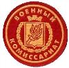 Военкоматы, комиссариаты в Губкинском