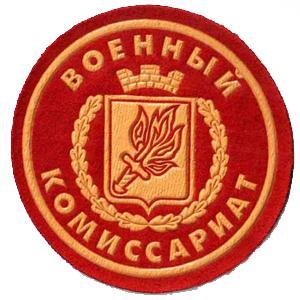 Военкоматы, комиссариаты Губкинского